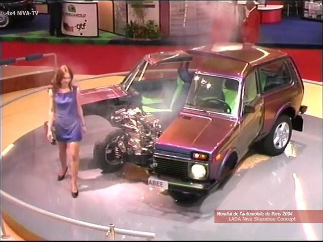 Видеоархив Нива трансформер Скарабей Париж 2004 Showcar transformer concept LADA Niva Skarabee