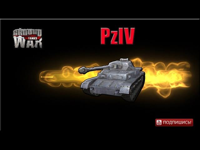 PzIV/GWT/Обзор/07.04.17