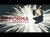 Психология танца , музыки и тела reFORMA фестиваль экспериментального танца