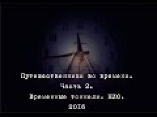 Путешественники во времени. Часть 2. Временные тоннели. НЛО. 2016