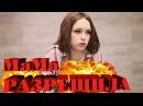 Диана Шурыгина (T-Fest) - Мама разрешила [Клип]