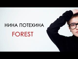 нина потехина - forest