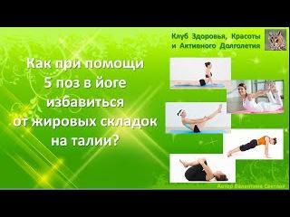 Как при помощи 5 поз в йоге избавиться от жировых складок на талии