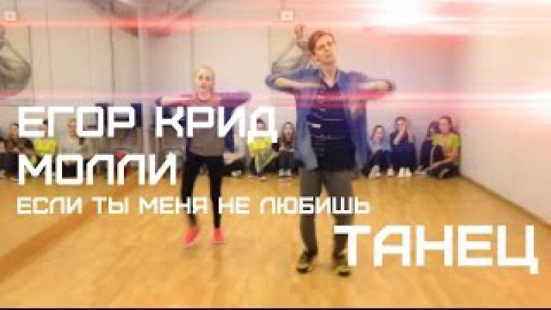 Танец на песню Егор Крид Molly (и Молли) - Если ты меня не любишь