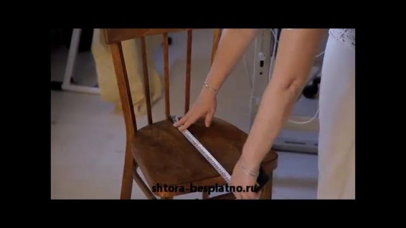Невероятно простой чехол на стул своими руками (накидка на стул: шитье и рукоделие для начинающих).