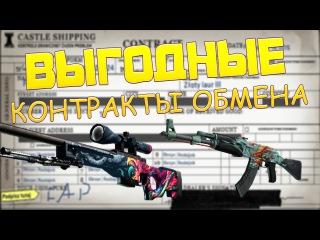 ВЫГОДНЫЕ КОНТРАКТЫ ОБМЕНА В CSGO AK-47 Аквамариновая месть