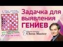 Пенроуз ответил на письмо Решение шахматной задачки для выявления гениев