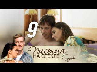 Письма на стекле. Судьба. Серия 9 (2015)