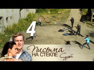 Письма на стекле. Судьба. Серия 4 (2015)