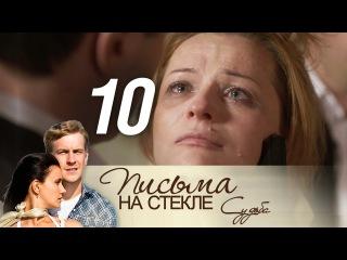Письма на стекле. Судьба. Серия 10 (2015)