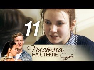 Письма на стекле. Судьба. Серия 11 (2015)
