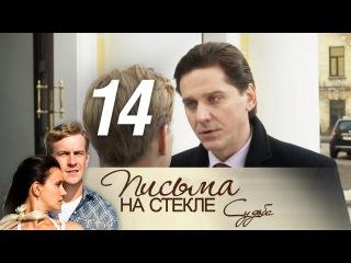 Письма на стекле. Судьба. Серия 14 (2015)