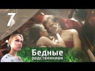 Бедные родственники. Серия 7 (2012) @ Русские сериалы
