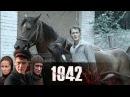 1942. Серия 13 (2011)