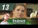 Бедные родственники Серия 13 2012 @ Русские сериалы