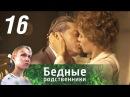 Бедные родственники Серия 16 2012 @ Русские сериалы