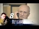 Агент. Серия 8 (2013)