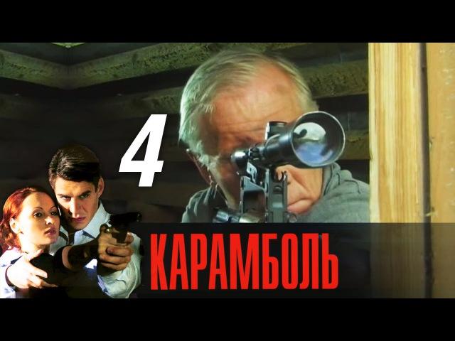 Карамболь. Серия 4