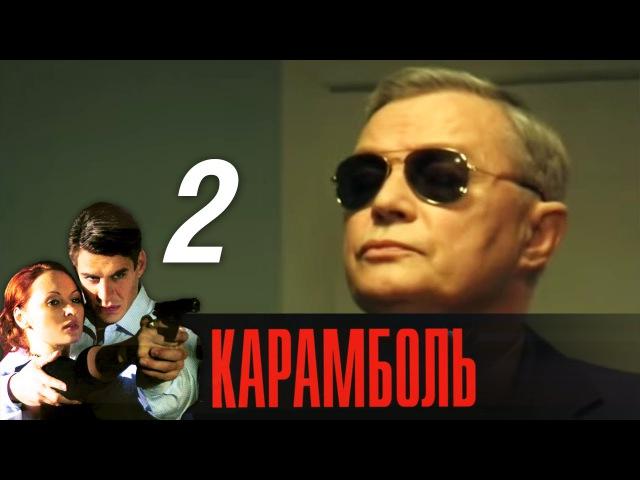 Карамболь. Серия 2