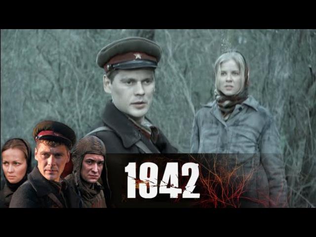 1942 Серия 2 2011