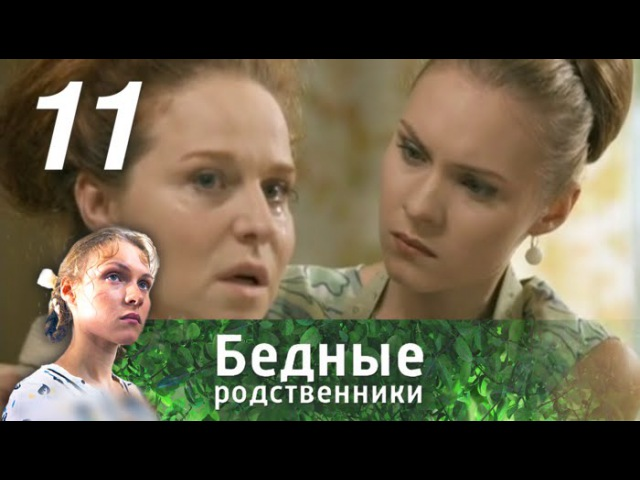 Бедные родственники. Серия 11 (2012) @ Русские сериалы