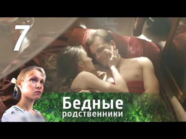 Бедные родственники Серия 7 2012 @ Русские сериалы