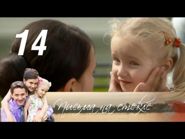 Письма на стекле. Серия 14 (2014) @ Русские сериалы