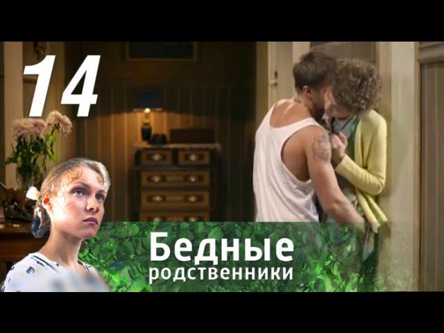 Бедные родственники Серия 14 2012 @ Русские сериалы