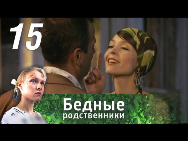 Бедные родственники. Серия 15 (2012) @ Русские сериалы