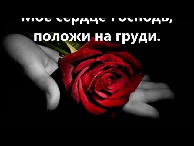 У креста положу мое сердце - Костюченко Песня на Страдания Христа