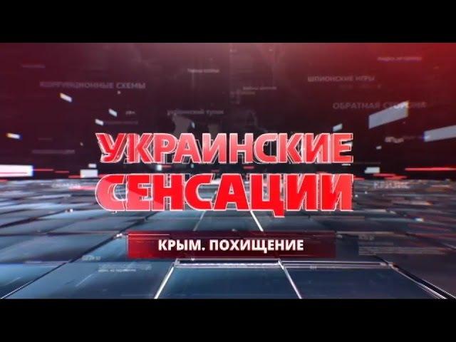 Українські сенсації. Крим. Викрадення