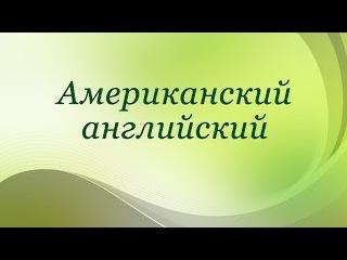 Американский английский. Лекция 4. Стандартный американский язык, региональные и социальные диалекты