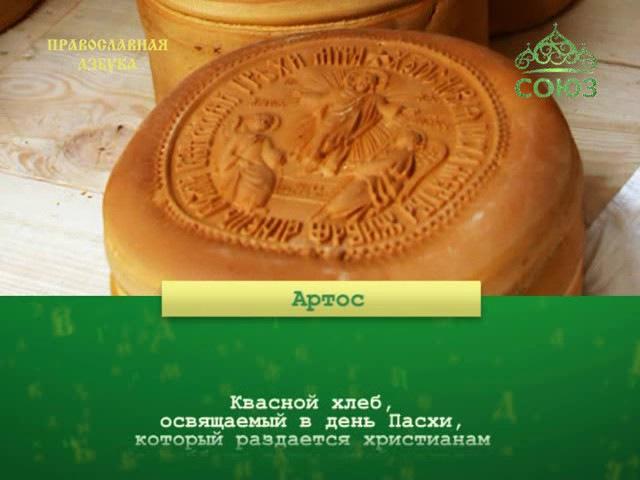 Православная азбука Артос