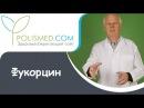 Фукорцин показания, побочные явления. Как отмыть фукорцин. Бесцветный фукорцин