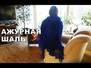 Ажурная и одновременно теплая и уютная шаль / Часть II