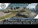 САМЫЙ СМЕШНОЙ И НЕПРЕДСКАЗУ́ЕМЫЙ БОЙ 2017 ГОДА World of Tanks