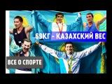 ҚАЗАҚТЫҢ САЛМАҒЫ - 69 КГ - КАЗАХСКИЙ ВЕС | ВСЕ О СПОРТЕ | HD