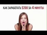 200$ в день на Олимп Трейд. Стратегия для бинарных опцион