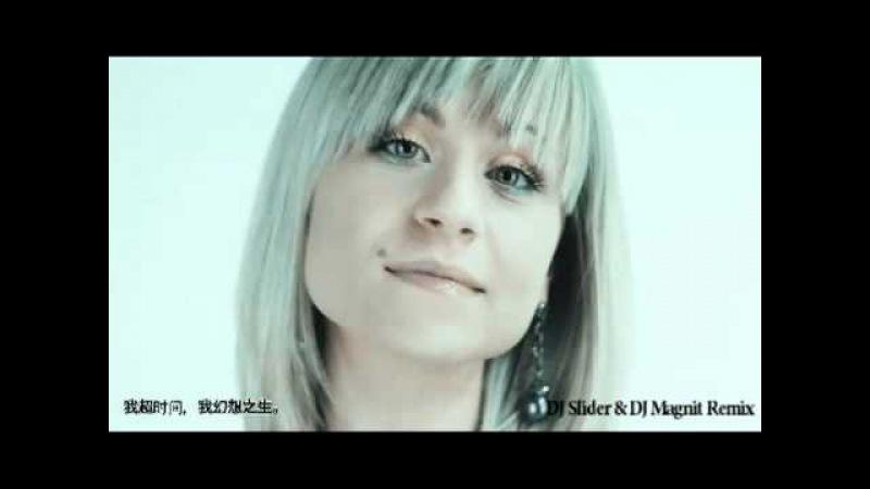 Катя Чехова - Мечтая (DJ Slider DJ Magnit Remix)