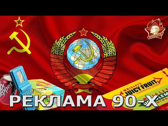 РЕКЛАМА 90 х лучшие рекламные ролики 90х годов НОСТАЛЬГИЯ ПО СССР