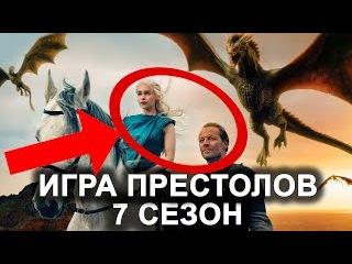 Игра престолов 7 сезон 0 серия
