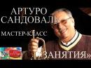 ArtVlog А Сандоваль Мастер класс по трубе Занятия и разыгрывания ✔