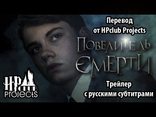 ПОВЕЛИТЕЛЬ СМЕРТИ (фан-фильм про Волан-де-Морта) - трейлер с русскими субтитрами