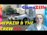 ИГРАЕМ в THE CREW CALLING ALL UNITS 13  GameZilla