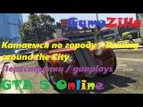 Катаемся по Городу Driving around the City GTA 5 Gamazilla