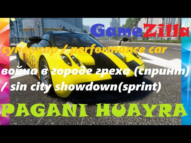 Война в Городе Греха / Sin City Showdown / GameZilla / The Crew