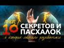 ТОП на GameZonaPSTv 10 секретов и пасхалок о которых молчали разработчики 21 04 2018
