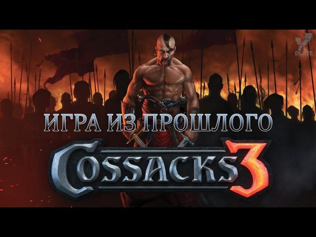 [Обзор] Cossacks 3 – игра из прошлого