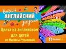 Цвета на английском для детей от Марины Русаковой