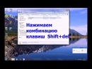 Как удалить системные папки Windows и Program Files с другого диска?